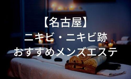 ニキビ・ニキビ跡をケアできる名古屋で人気なメンズエステまとめ!