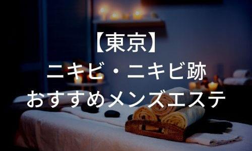 東京でニキビ・ニキビ跡をケアにおすすめの人気メンズエステ4選!