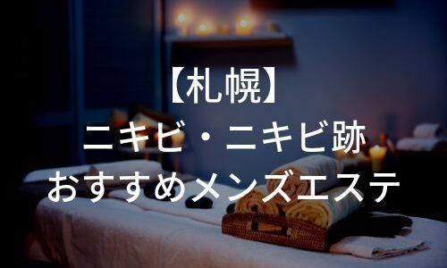 【専門家監修】札幌でニキビ・ニキビ跡ケアにおすすめのメンズエステ!