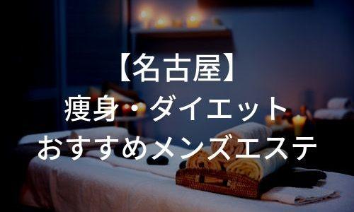名古屋のダイエット・痩身コースがあるメンズエステ!【専門家監修】