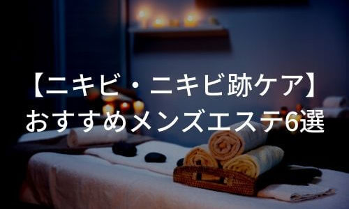 【専門家監修】ニキビ・ニキビ跡のケアにおすすめのメンズエステ6選!