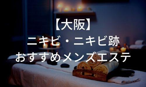 大阪でニキビ・ニキビ跡におすすめのフェイシャルメンズエステ7選!