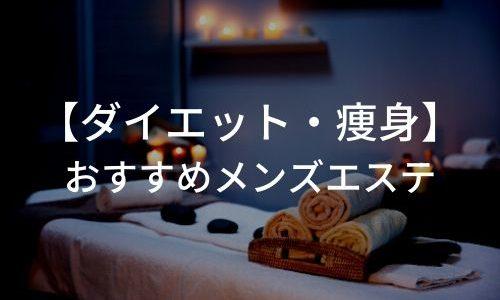 ダイエット・痩身コースのメンズエステおすすめ7選!【専門家監修】