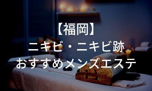 【専門家監修】福岡でニキビ・ニキビ跡ケアにおすすめのメンズエステ!