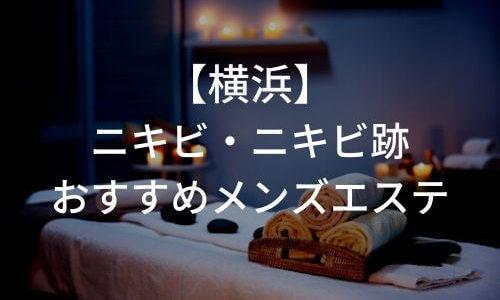 横浜でニキビ・ニキビ跡におすすめなメンズエステ4選!料金なども紹介